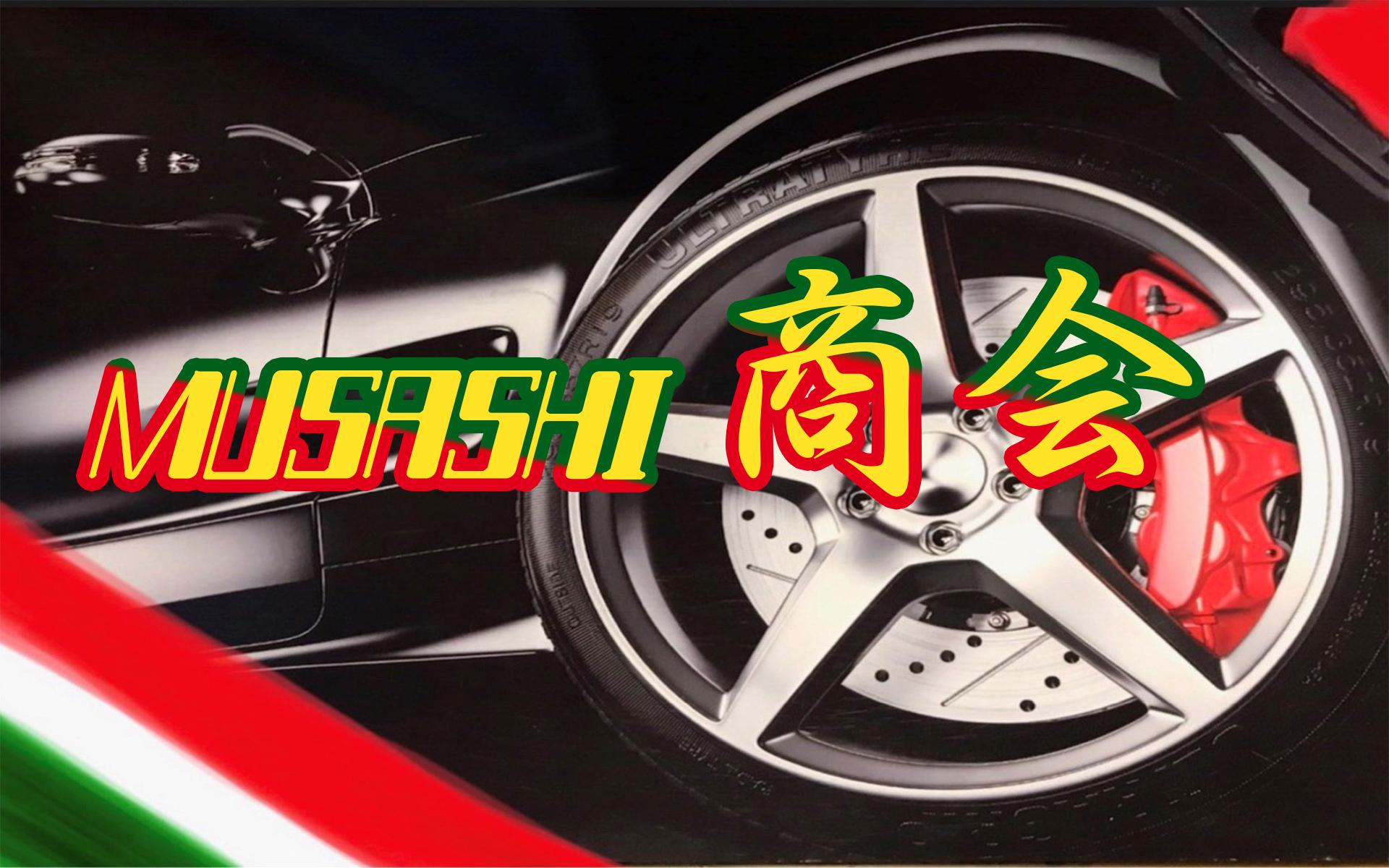 MUSASHI商会はすべて取り付け費無料!新品タイヤも各種取り揃え!中古タイヤ</B>、ホイールの買い取りも実施中!ホイール修理もOK!ノーマルタイヤ各種取り揃え!持ち込みタイヤ交換は、なんと¥1.000-!ホイール塗装OK!タイヤバランス調整します!までどんなタイヤサイズもあります! 板金修理いたします!安心!車検整備いたします! いらなくなった車を買い取ります 出張!タイヤ修理いたします!